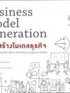 คู่มือสร้างโมเดลธุรกิจ (Business Model Generation) [mr01]