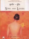 ลูกรัก คู่รัก (Sons and Lovers) (D.H. Lawrence)