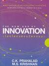 โลกใหม่แห่งนวัตกรรม (The New Age of Innovation)