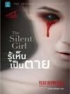 รู้เห็นเป็นตาย (The Silent Girl) (Rizzoli & Isles Series #9)