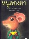 หนูลองยา (Mrs.Frisby and the Rats of NIMH)