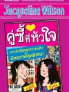 คู่ซี้ที่หัวใจ ของ แจ๊กเกอลีน วิลสัน (Jacqueline Wilson) [mr02]