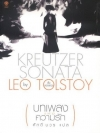 บทเพลงแห่งความรัก (Kreutzer Sonata)