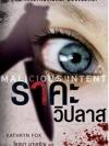 ราคะวิปลาส (Malicious Intent) (Dr. Anya Crichton #1) [mr01]