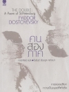 คนสองภาค (The Double: A Poem of St.Petersburg) (Fyodor Dostoyevsky) [mr04]