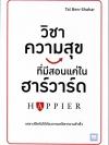 วิชาความสุขที่มีสอนแค่ในฮาร์วาร์ด (Happier)