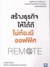 สร้างธุรกิจให้ได้ดี ไม่ต้องมีออฟฟิศ (Remote)