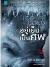 อยู่เย็นเป็นศพ (Ice Cold) (Rizzoli & Isles Series #8)