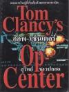 ออพ-เซ็นเตอร์ (Op-Center) (Tom Clancy's Op-Center #1)