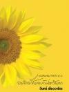 อาทิตย์ขึ้นทางทิศตะวันตก (หนังสือเสริมกำลังใจ #4)
