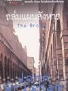 ถล่มแผนสังหาร (The Broker) (John Grisham)