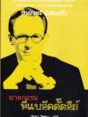 ฆาตกรรมที่แบล๊คดั๊ดลีย์ (The Crime at Black Dudley) (Albert Campion #1)
