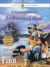 การผจญภัยของฮักเคิลเบอร์รี่ ฟินน์ (The Adventures of Huckleberry Finn)