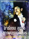 อาร์แซน ลูแป็ง สุภาพบุรุษจอมโจร (The Exploits of Arsene Lupin) (Arsene Lupin Series #1)