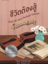 ชีวิตต้องสู้ (Laura Ingalls Wilder A Biography) (Little House Series #12)