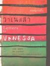 จดหมายถึงวาเนสสา (Letters to Vanessa)