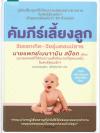 คัมภีร์เลี้ยงลูก (ปกแข็ง) ฉบับปรับปรุง [mr01]