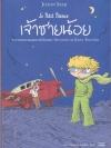 เจ้าชายน้อย ฉบับการ์ตูน (Le Petit Prince)