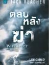 ตลบหลังฆ่า (Persuader) (Jack Reacher Series #7)