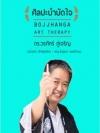 ศิลปะบำบัดใจ (Bojjhanga Art Therapy) [mr01]