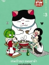 เทพเจ้าแมว แพนดาด้า 3 [mr09]