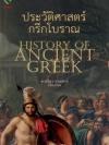 ประวัติศาสตร์กรีกโบราณ [mr04]