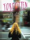 ความรักครั้งที่จำไม่ได้ (Forgotten)