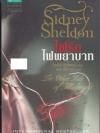 ไฟรัก ไฟพยาบาท (The Other Side of Midnight) ของ ซิดนีย์ เชลดอน (Sidney Sheldon)