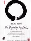 ไร้เริ่มต้น ไร้จุดจบ (No Beginning, No End: The Intimate Heart of Zen)