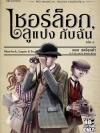 เชอร์ล็อก ลูแปง กับฉัน เล่ม 1 ตอน สตรีชุดดำ (Sherlock Lupin & Io Series #1)