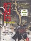 ซามูไร จ้าวแผ่นดิน (2 เล่มจบ)