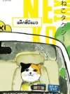 แท็กซี่มีแมว (Neko Taxi)