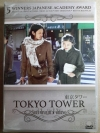 (DVD) Tokyo Towers: Me, Mom And Sometime Dad (2007) รักยิ่งใหญ่ หัวใจให้เธอ (มีพากย์ไทย)