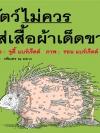 สัตว์ไม่ควรใส่เสื้อผ้าเด็ดขาด (มูลนิธิ SCG ปีที่ 8)
