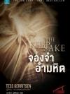 จองจำอำมหิต (The Keepsake) (Rizzoli & Isles #7) [mr01]