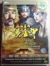 (DVD) Curse of the Golden Flower (2006) ศึกโค่นบัลลังก์วังทอง (มีพากย์ไทย)