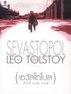 เซวัสโตโปล (SEVASTOPOL) (Leo Tolstoy)