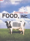 บริษัทอาหารจำกัด (Food, Inc.)