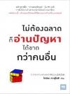 ไม่ต้องฉลาดก็อ่านปัญหาได้ขาดกว่าคนอื่น [mr01] (วีเลิร์น)