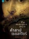 คำสาปเชกสเปียร์ (The Shakespeare Secret) (Kate Stanley #1)