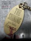 เดอะไชนิ่ง คืนนรก (The Shining)