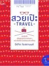 สวยเป๊ะ travel [mr01]