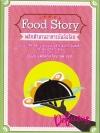 Food Story พลิกตำนานอาหารบันลือโลก