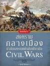 สงครามกลางเมือง ฆ่ากันเองบนแผ่นดินเดียวกัน (Civil War)