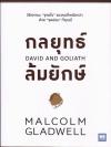 กลยุทธ์ล้มยักษ์ (David and Goliath) [mr01]