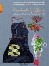 Cinderella's Apron ครัวสีแดงกับผ้ากันเปื้อนของนางซิน (ครัวสีแดง #3)