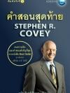 คำสอนสุดท้าย STEPHEN R.COVEY