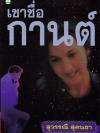 เขาชื่อกานต์ (หนังสือดี 100 เล่ม ที่คนไทยควรอ่าน)