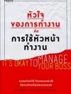 หัวใจของการทำงาน คือการใช้หัวหน้าทำงาน (It's Okay to Manage Your Boss)