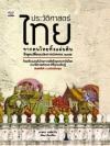 ประวัติศาสตร์ไทย (ฉบับปรับปรุง) (ปกแข็ง)